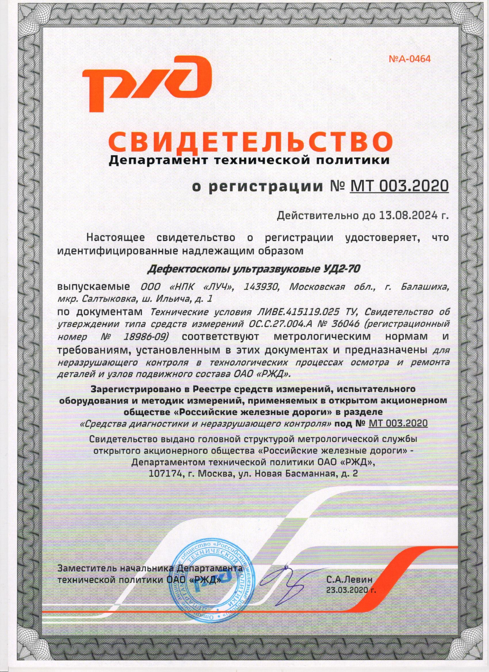 Новости Диплом НПК Луч Свидетельство о регистрации РЖД